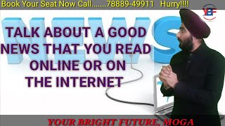 Talk About A Good News You Read On Internet |New IELTS Cue Card 2019 | Best Sample Answer 8.0 Band