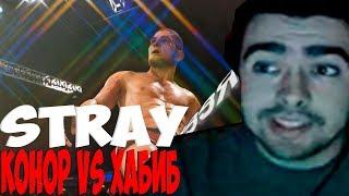 СТРЕЙ ИГРАЕТ В UFC! | КОНОР VS ХАБИБ | ВЫНЕС ЗА ХАБИБА В СТОЙКЕ | ЛУЧШЕЕ СО STRAY228 #28