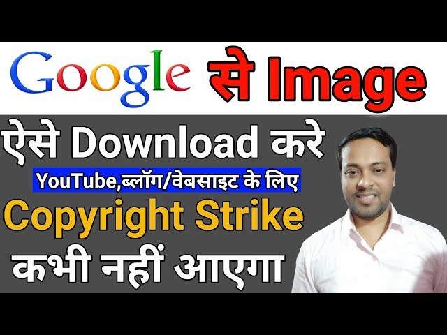 How To Get Free Images From Google