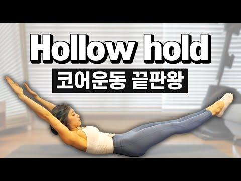 ENG) Hollow body hold | 할로우의 정석(코어운동 끝판왕!!)