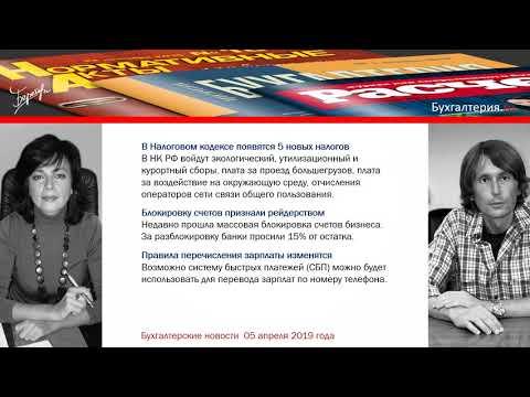 Бух новости 05.04.2019: Блокировка счетов. Соотношения в декларации по НДС и другие новости