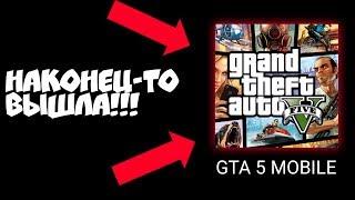 GTA 5 MOBILE УЖЕ ВЫШЛА!!! ГТА 5 НА АНДРОИД
