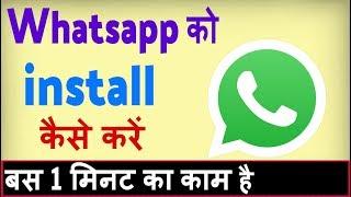 Whatsapp install kaise kare ? Whatsapp download karna hai | Whatsapp load kaise kare