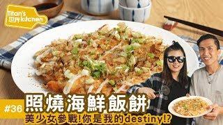 料理123-照燒海鮮飯餅