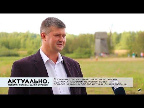 Актуально Псков / 04.09.2021