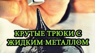 ✅Крутые трюки с жидким металлом