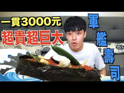 想吃壽司嗎?這讓你吃的夠