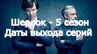 Шерлок 5 сезон \  ДАТЫ ВЫХОДА СЕРИЙ