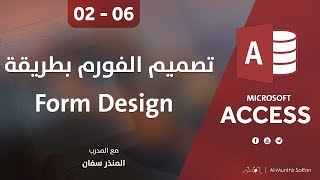 اكسيس تصميم الفورم بطريقة Form Design