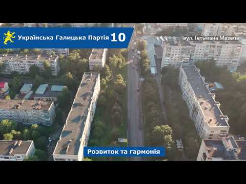 Над Левом: вул. Гетьмана Івана Мазепи