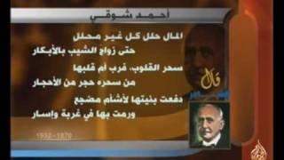 قال الشاعر - أحمد شوقي (2)