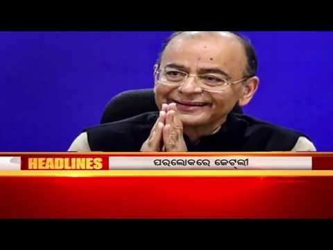 5 PM Headlines 24 August 2019 OdishaTV
