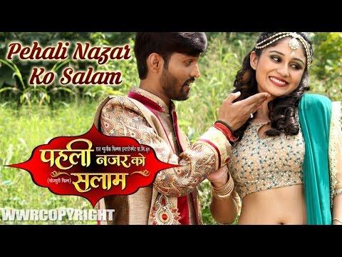 Pehali Nazar Ko Salam | PEHALI NAZAR KO SALAM | BHOJPURI SONG | Raj Ranjeet, Antra Banerjee