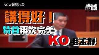 【短片】【完美「秒殺」毛孟靜】香港英文名會變Xiang Gang? 特首:基本法已經寫明係HK