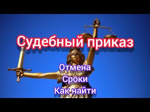 Судебный приказ/отмена/как узнать/закон/статьи/коллекторы/антиколлекторы/банк/Как не платить кредит