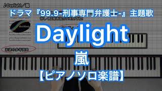 Daylight/嵐-TBS系ドラマ『99.9 -刑事専門弁護士-』主題歌