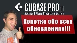 Cubase 11 Обзор! Все обновления в одном видео!