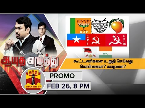 Ayutha-Ezhuthu--Debate-on-Ensuring-Alliances-ahead-of-Elections-Promo-26-2-2016-26-02-2016