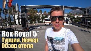 Rox Royal Hotel 5*. Турция, Кемер
