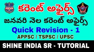 Current Affairs in Telugu || January Month Current Affairs Quick Revision in Telugu Part-1