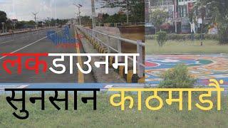 लकडाउनमा सुनसान काठमाडौंका सडकहरु…. Lock Down Effect in Nepal … Ghumante Yatri … कोभिड-नोभिड