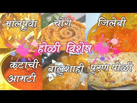 HOLI RECIPES TRADITIONAL  FOOD RECIPE