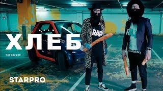 funduk&mr.cannabis - ВСЕМ ХЛЕБ [#ИЗИРЕП]