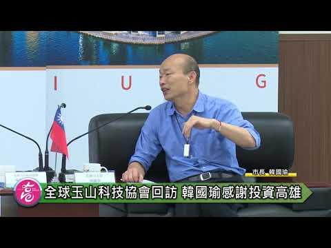 全球玉山科技協會回訪 韓國瑜感謝投資高雄
