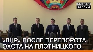 «ЛНР» после переворота. Охота на Плотницкого | «Донбасc.Реалии»