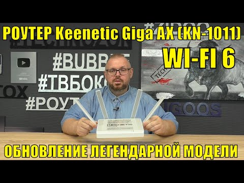 РОУТЕР Keenetic Giga AX (KN-1011) С WI-FI 6. ОБНОВЛЕНИЕ ЛЕГЕНДАРНОЙ МОДЕЛИ