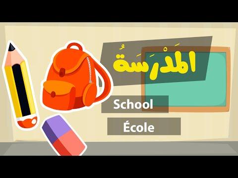 Learn arabic (School) – Apprendre l'arabe (L'école) – مفردات المدرسة باللغة العربية