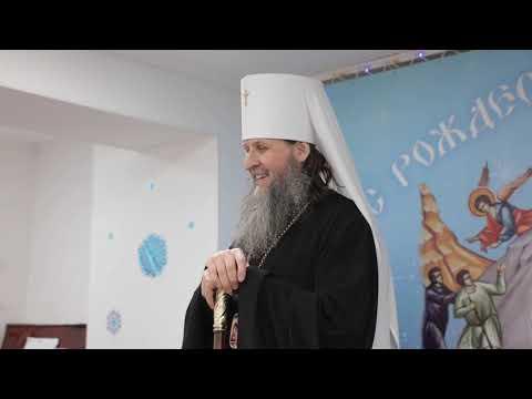 Митрополит Даниил открыл Рождественский концерт в воскресной школе