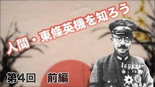 第04回 東條英機 前編 人間・東條英機を知ろう【CGS 偉人伝】