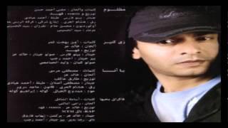 Mohamed Mohy - Mazloum / محمد محي - مظلوم تحميل MP3