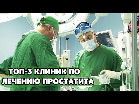 Лешников при рак на простатата