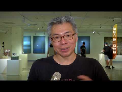 「2018藝術新聲─十一校13系畢業生推薦展」布展花絮