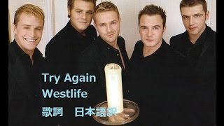 【洋楽劇場】Try Again / Westlife 歌詞 日本語