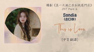 [中字翻譯] Sondia (손디아) - This Is Love 某一天滅亡來到我家門前 OST Part 6