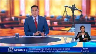 19 шілде 2018 жыл - 17.00 жаңалықтар топтамасы