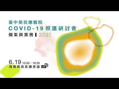 COVID-19照護研討會-個案與實務(一)(6/19)
