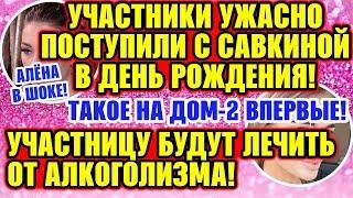 Дом 2 Свежие новости и слухи! Эфир 12 ДЕКАБРЯ 2019 (12.12.2019)