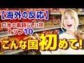 【海外の反応】世界を転々とした外国人美女が驚きと感動!「こんな素敵な国は初めて!日本のここが素晴らしいトップ10!」