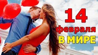 День Святого Валентина в разных странах  | Традиции праздника Всех Влюбленных