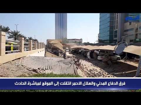 3 فرق إسعافية تباشر حادثة انهيار برج تجاري بالخبر