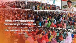 The objective of the arrival of rosul sm | রসুলাল্লাহর (স.) আগমনের উদ্দেশ্য