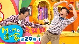 Momo親子台  【無聊怎麼辦】momo這一家 S1 _ EP29 - 1【官方HD網路版】第一季 第29集 - 1