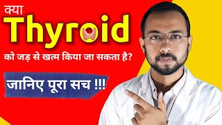 Thyroid treatment in Hindi | thyroid cure | hypothyroidism symptoms | hyper thyroid problem