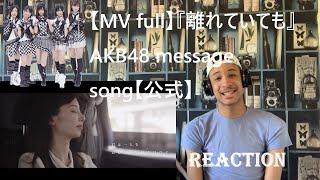 【MV full】『離れていても』 / AKB48 message song【公式】Reaction/ リアクション