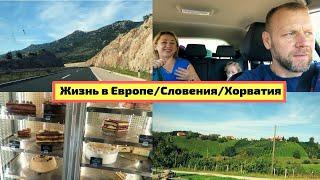 Жизнь в Европе/Путешествие/Словения/Хорватия/Croatia Holidays/Slovenija/Maribor