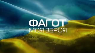 Фагот (ТНМК) - Моя зброя